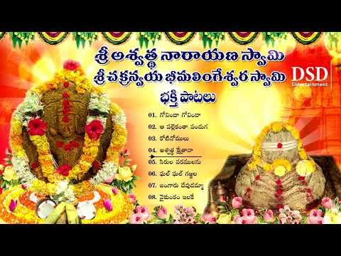 Aswatha Narayana Swamy Bhakti Patalu