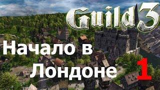 The Guild 3. Прохождение 1