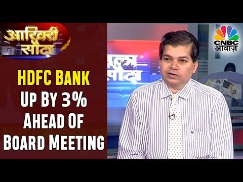 HDFC Bank Up By 3% Ahead Of Board Meeting   Pehla Sauda   15th Dec   CNBC Awaaz
