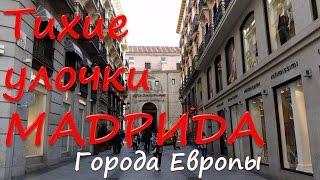 Улицы Мадрида - тоже достопримечательность испанской столицы. Путешествуем вместе(Вы знали, что Мадрид один из самых молодых городов в центре Пиренейского полуострова и что историческую..., 2015-10-25T18:22:52.000Z)