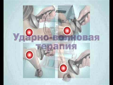 Ударно-волновая терапия в Костной клинике