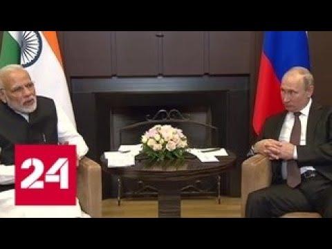 Россия и Индия делают акцент на сотрудничестве в рамках международных структур - Россия 24