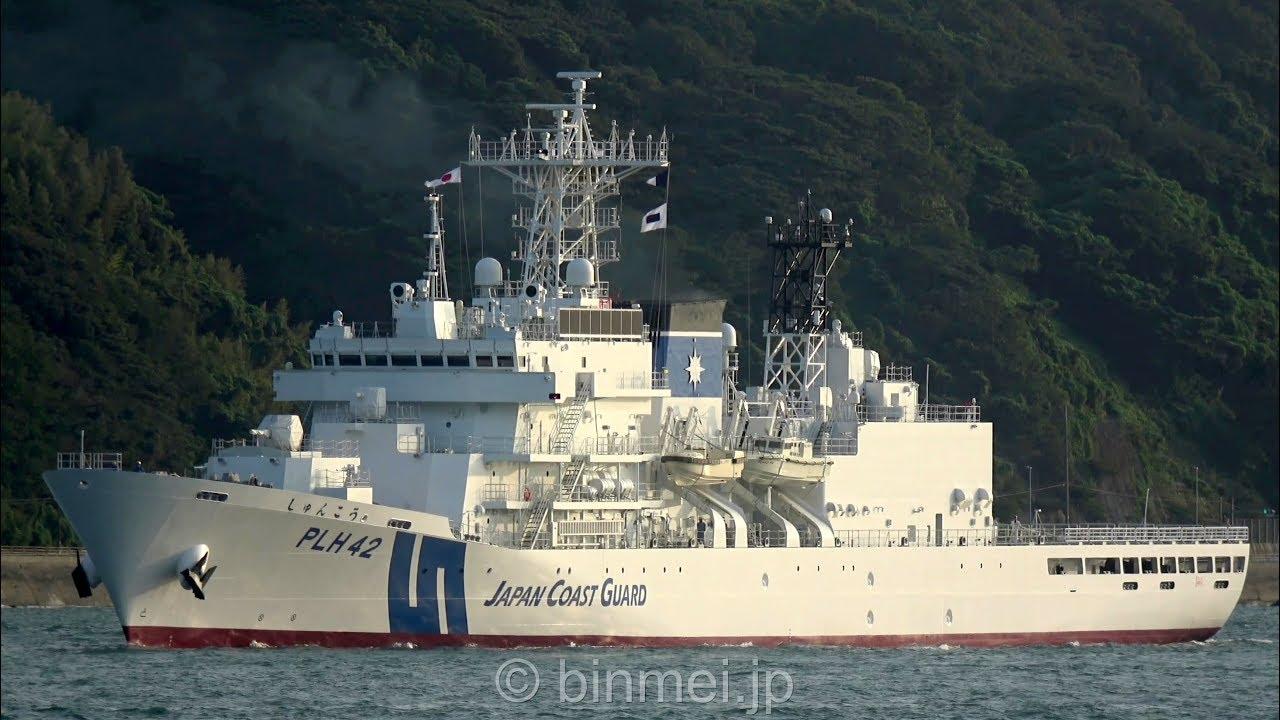 4K]巡視船しゅんこう最初の試運転から帰港 - 海上保安庁新型巡視船 ...