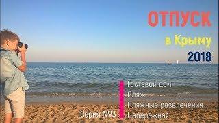 видео Отдых на курорте Ялта: незабываемый отпуск для всей семьи