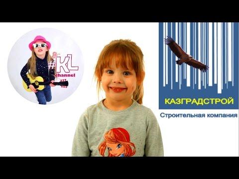 Каролина Лина в рекламе Казградстрой - Первые съёмки Каролины