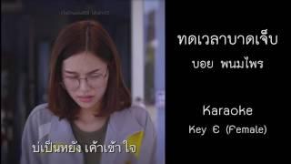 ทดเวลาบาดเจ็บ คาราโอเกะ คีย์ผู้หญิง