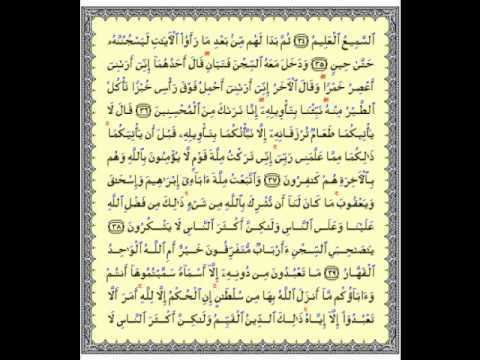soudais sourate youssef