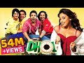 Dhol - Superhit Bollywood Comedy Movie - Rajpal Yadav | Kunal Khemu | Tusshar Kapoor | Sharman Joshi