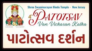 🛑 LIVE: 4th Patotsav - Shree Swaminarayan Hindu Temple New Jersey   Abhishek & Annakut