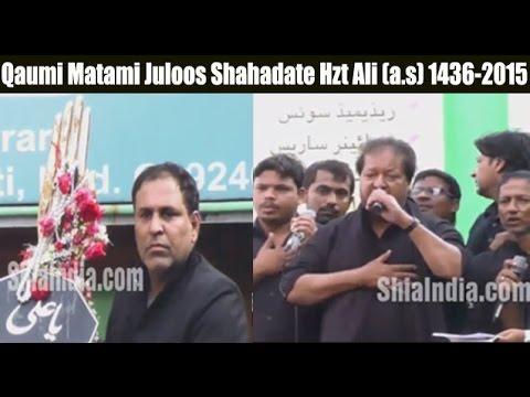 20th Ramzan Quami Matami Juloos Shahadat-e-Hazrat Ali (a.s) 1436-2015