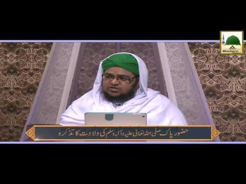 Faizan e Islam   Huzoor e Pak ki Wiladat Ka Tazkira