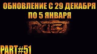 Rust experimental ? Part #51 > ОБНОВЛЕНИЕ С 29 ДЕКАБРЯ ПО 5 ЯНВАРЯ <