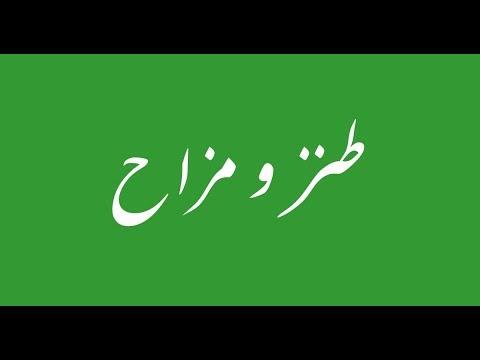 Political Satire In Urdu Youtube