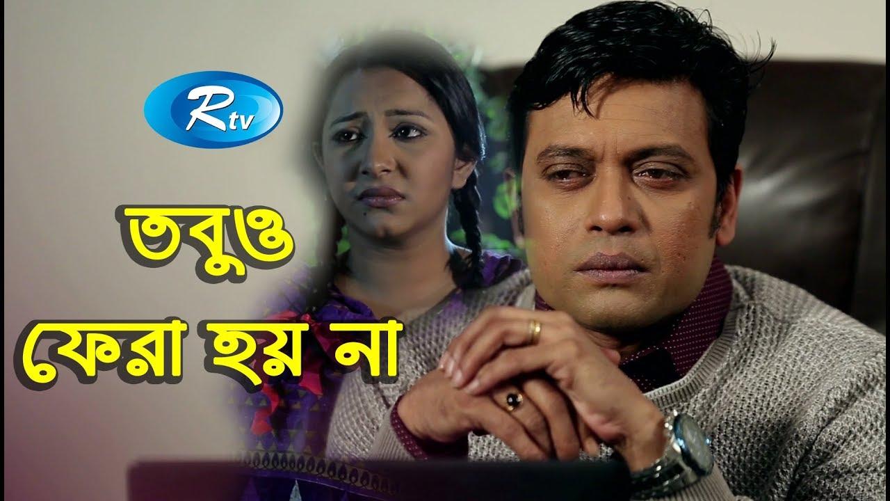 Tobu Fera Hoy Na | Anisur Rahman Milon | Prosun Azad | Bangla Natok 2018 | Rtv