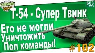 WoT Fan: Т-54 Твинк Которого не Уничтожить! Epic!