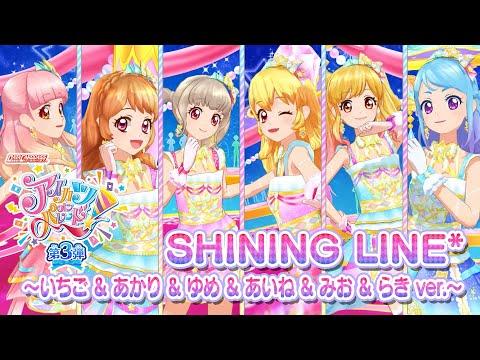 アイカツオンパレード!ミュージックビデオ『SHINING LINE*~いちご & あかり & ゆめ & あいね & みお & らき ver.~』をお届け♪