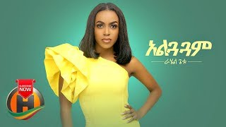 Rahel Getu - Alguaguam | አልጓጓም - New Ethiopian Music 2019 (Official Video)