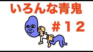 #12いろんな青鬼「みんなが考える青鬼図鑑」【青鬼3】