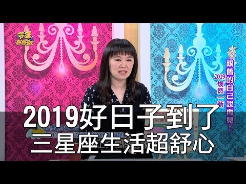 【精華版】 2019好日子到了 三星座生活超舒心