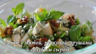 Салат с мятой, рукколой, грушами, грецкими орехами  и голубым сыром