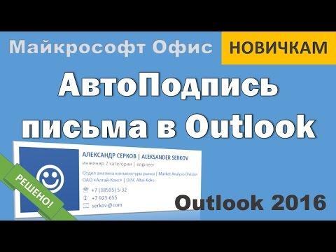 Авто Подпись в письме Outlook 2016. Как сделать подпись в Аутлук.