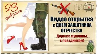 С Днем защитника отечества! | Классная открытка к 23 февраля | Прикольное видео поздравление