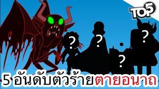 5 อันดับตัวร้ายตายอนาถ - Adventure time