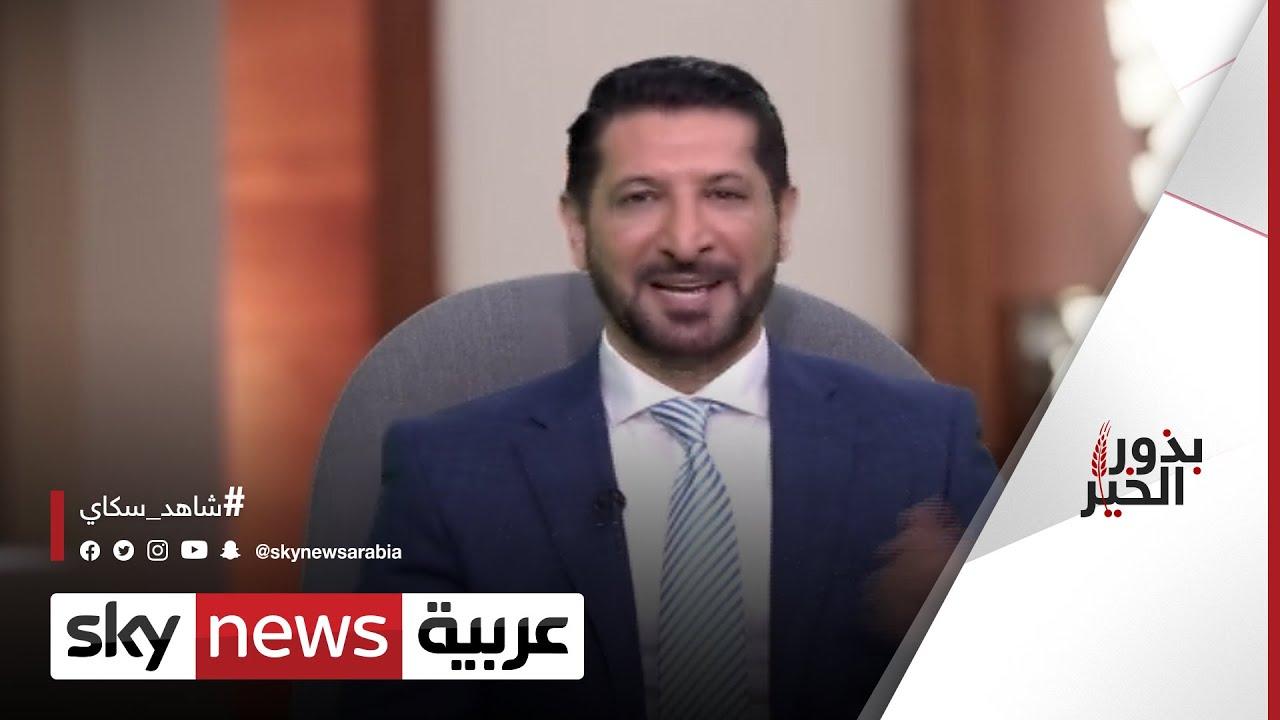 التزكية في الإسلام |بذور_الخير الحلقة التاسعة والعشرون  - 19:59-2021 / 5 / 11