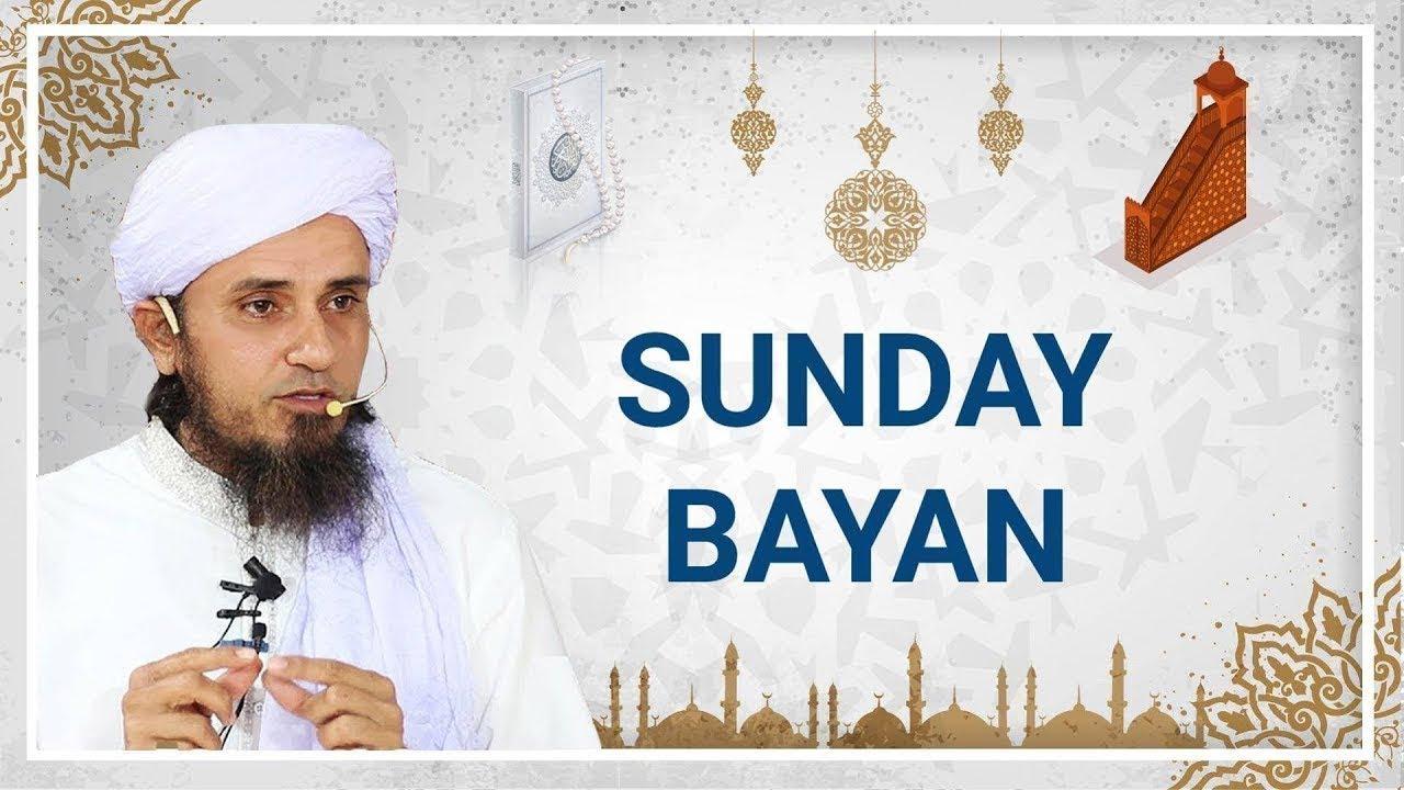 Sunday Lecture | 21-July-2019 | Mufti Tariq Masood