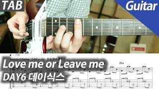 DAY6 (데이식스) - Love me or Leave me | 일렉 기타 커버 악보 코드 MR Inst. 노래방