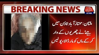 Mother Stabbed to Death by Drugs Addict Son in Multan