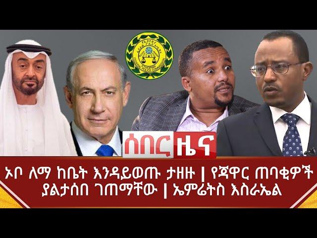 Ethiopia ሰበር ዜና - ኦቦ ለማ ከቤት እንዳይወጡ ታዘዙ  የጃዋር ጠባቂዎች ያልታሰበ ገጠማቸው  ከኤምሬትስ ከእስራኤል የተሰማ ዜና   Abel Birhanu