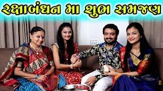 રક્ષાબંધન માં શુભ સમજણ || Rakshabandhan Ma Shubh Samjan || Ame Gujarati Short Film