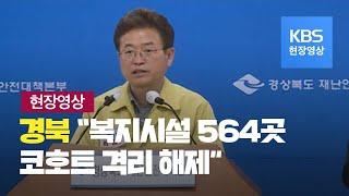 """[코로나19-경북] """"복지시설 564곳 코호트 격리 해…"""