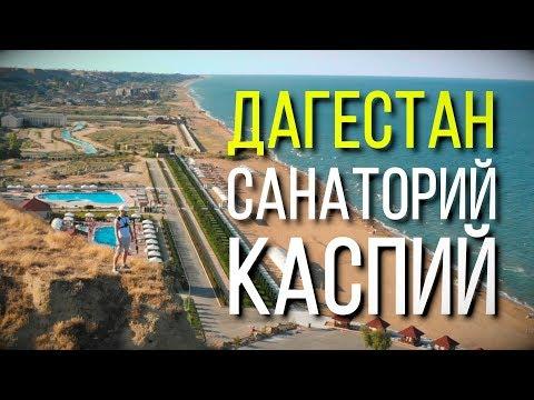 Дагестан. Санаторий Каспий.