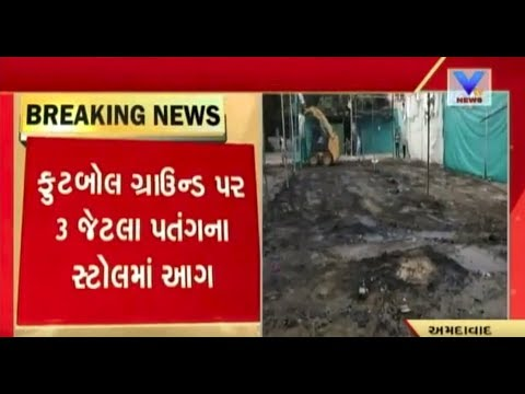 Ahmedabad: 3 Kite stalls gutted in fire at Football ground, Kankariya | Vtv News