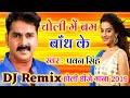 Pawan Singh Holi Dj Song 2019 - Choli Mein Bum Bandh Ke | Bhojpuri Holi Dj Remix Song 2019 | Holi Dj