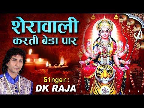 माता रानी के दूसरे नवरात्रे पर एक और मधुर भजन - शेरावाली करती बेडा पार - D.K Raja #Full Video Song