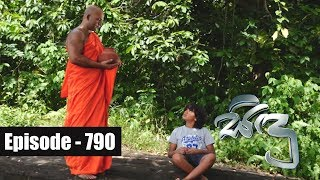 Sidu | Episode 790 16th August 2019 Thumbnail