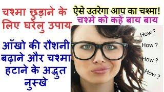घरेलु उपाय चश्मा छुड़ाने के : How to Improve Eyesight And Remove Glasses