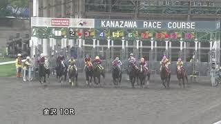 2018/08/28 金沢競馬10R(メインレース)にて八百長が行われました。 結果...