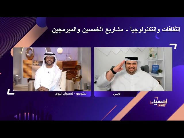 العلاقة بين الثقافة و التكنولوجيا - مشاريع الخمسين في الإمارات - مئة مبرمج - لمسيان - قناة الإمارات