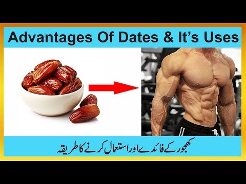 advantages-of-dates-|-and-|-how-to-it's-use-|-khajoor-khane-faide-|-by-knowledge-&-discover