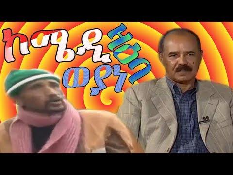 Eritrea - Mindset of the TPLF - Eritrean President Isaias Afwerki New 2018