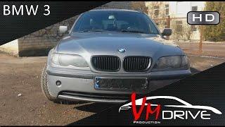Тест драйв BMW 3 серии E46 (320d) / Test Drive BMW 3 series E46 (320d)