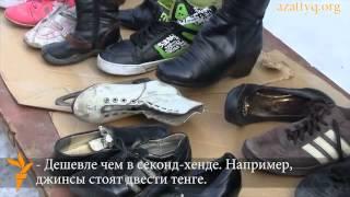 Алматинский «Шайтан-базар»