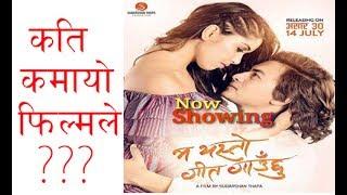 Ma Yesto Geet Gaauchu Collection/ कति कमायो फिल्मले ?