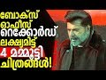khulnawap.com - Mammootty Upcoming Four Movie which will Break the Box Office Record