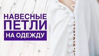 Как сделать навесную петлю на одежду  TIM_hm 