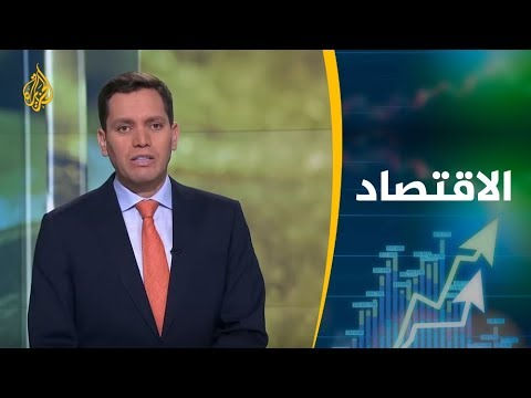 النشرة الاقتصادية الثانية (2019/5/21)  - 17:54-2019 / 5 / 21